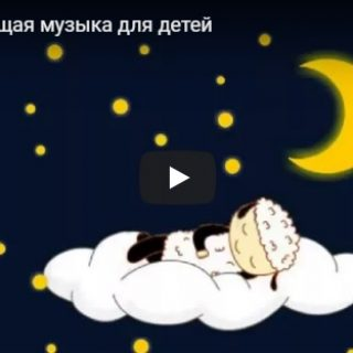 Успокаивающая музыка для детей и малышей, чтобы уснуть - видео