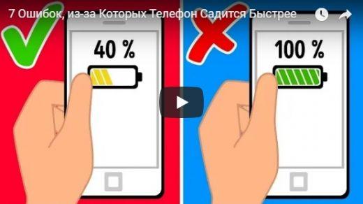 7 ошибок, из-за которых телефон садится быстрее - интересное видео