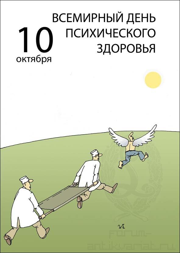 Всемирный день психического здоровья - картинки и рисунки 4