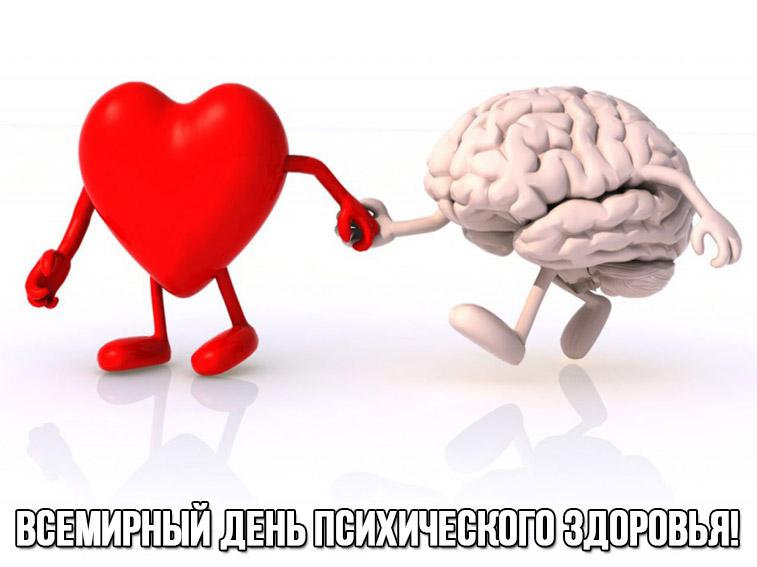 Всемирный день психического здоровья - картинки и рисунки 8