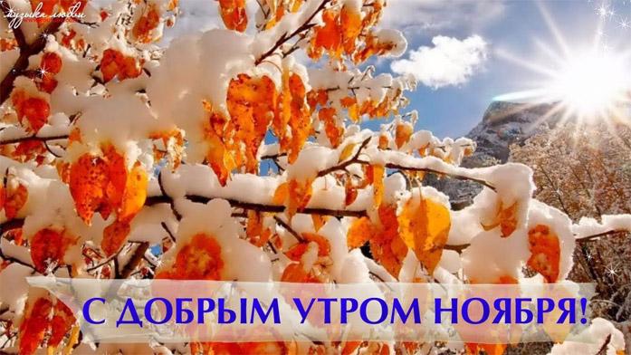 Доброе утро ноября - самые красивые и милые открытки, картинки 2