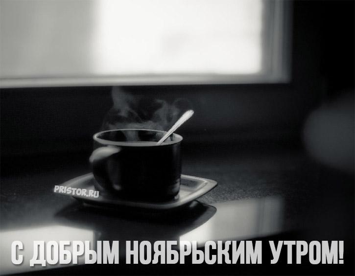 Доброе утро ноября - самые красивые и милые открытки, картинки 4