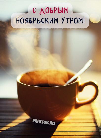 Доброе утро ноября - самые красивые и милые открытки, картинки 9