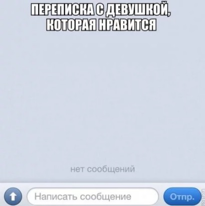 Как влюбить в себя девушку по переписке ВКонтакте или мессенджере 1