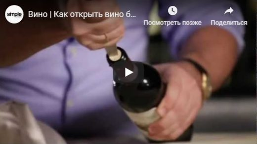 Как открыть вино без штопора - интересное видео руководство
