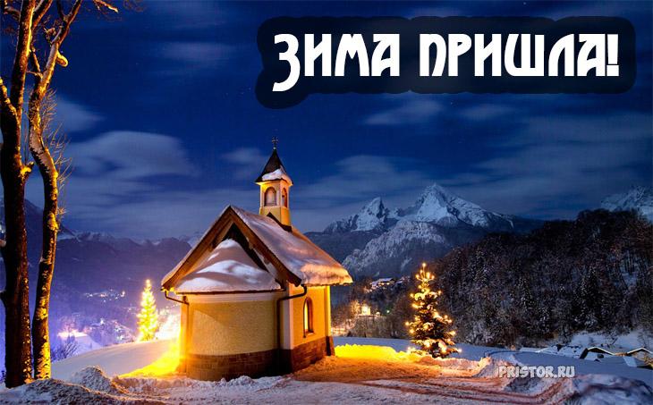 Картинки Вот и декабрь!, Зима пришла - самые прикольные 10