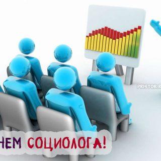 Картинки С Днем социолога в России - приятные поздравления 1