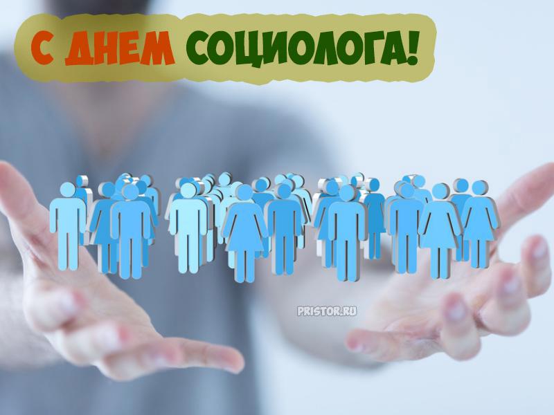 Картинки С Днем социолога в России - приятные поздравления 4