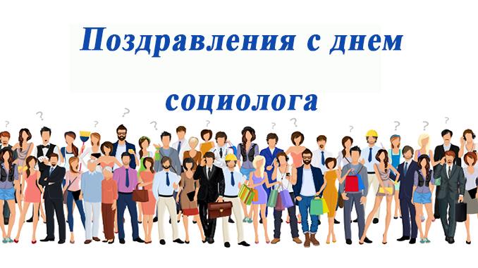 Картинки С Днем социолога в России - приятные поздравления 7