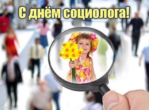 Картинки С Днем социолога в России - приятные поздравления 8