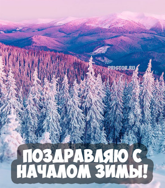 Картинки и открытки С первым днем зимы, С началом зимы 1