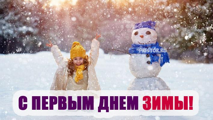 Картинки и открытки С первым днем зимы, С началом зимы 10
