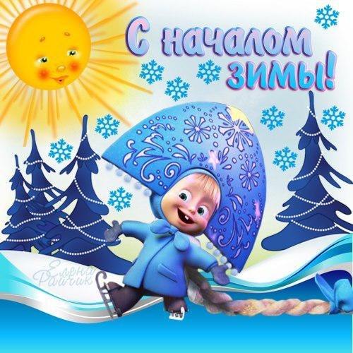 Картинки и открытки С первым днем зимы, С началом зимы 3