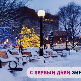 Картинки и открытки С первым днем зимы, С началом зимы 4