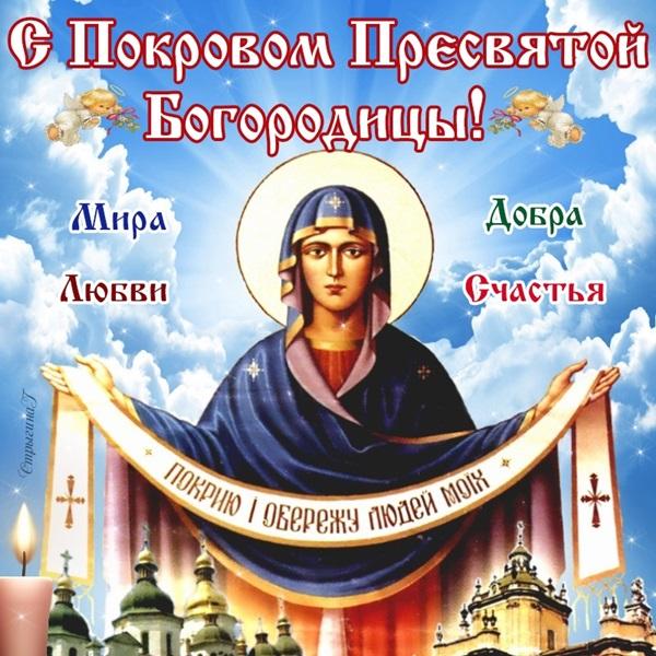 Картинки и открытки на Покров Пресвятой Богородицы - подборка 1