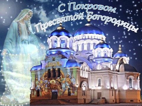 Картинки и открытки на Покров Пресвятой Богородицы - подборка 2