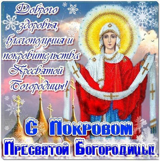 Картинки и открытки на Покров Пресвятой Богородицы - подборка 3
