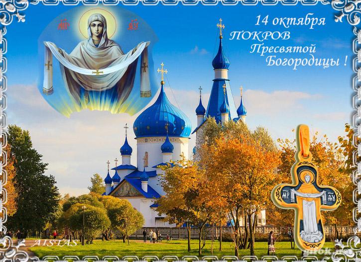 Картинки и открытки на Покров Пресвятой Богородицы - подборка 8