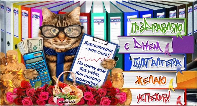 Картинки и открытки с Днем Бухгалтера - красивые поздравления 13