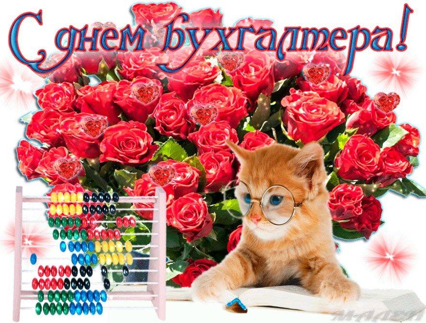 Картинки и открытки с Днем Бухгалтера - красивые поздравления 4