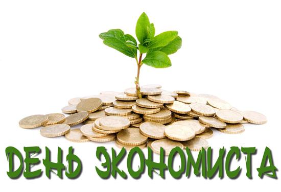 Картинки и открытки с Днем Экономиста в России - поздравления 1