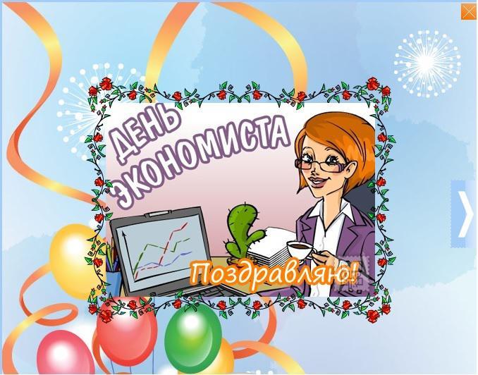 Картинки и открытки с Днем Экономиста в России - поздравления 10