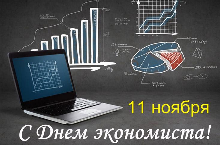 Картинки и открытки с Днем Экономиста в России - поздравления 2