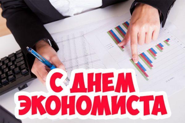 Картинки и открытки с Днем Экономиста в России - поздравления 3