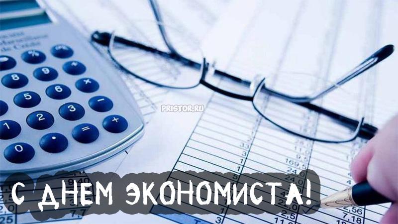Картинки и открытки с Днем Экономиста в России - поздравления 5