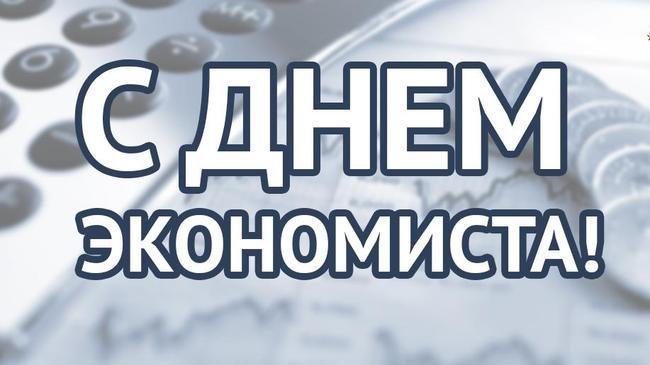 Картинки и открытки с Днем Экономиста в России - поздравления 6