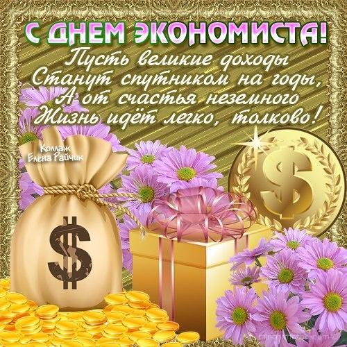 Картинки и открытки с Днем Экономиста в России - поздравления 7