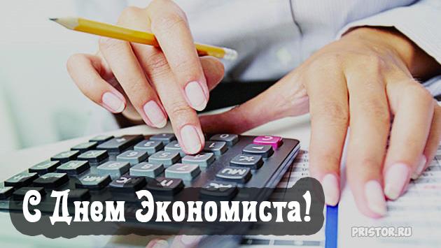 Картинки и открытки с Днем Экономиста в России - поздравления 8