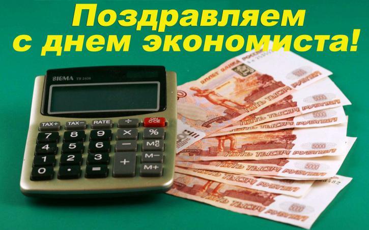 Картинки и открытки с Днем Экономиста в России - поздравления 9