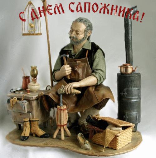 Картинки с Днем Сапожника - милые открытки и поздравления 5