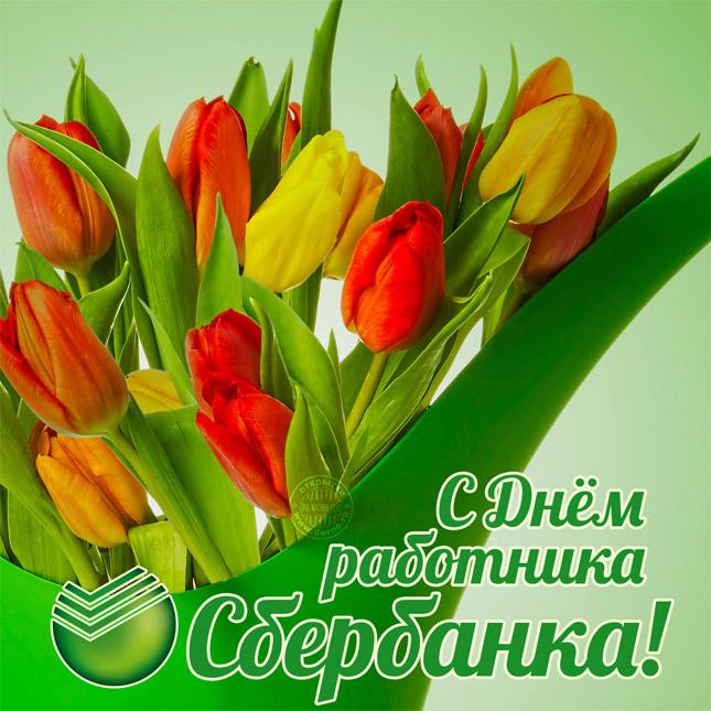 Картинки с Днем работников Сбербанка России - приятная подборка 10