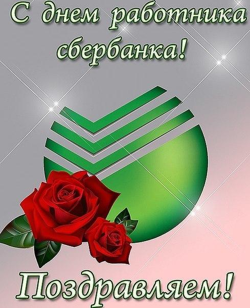 Картинки с Днем работников Сбербанка России - приятная подборка 3