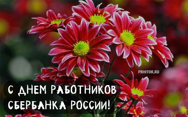 Картинки с Днем работников Сбербанка России - приятная подборка 4