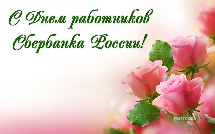 Картинки с Днем работников Сбербанка России - приятная подборка 8