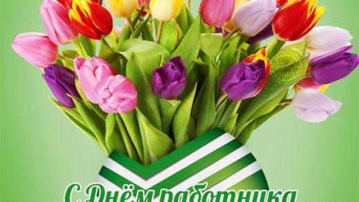 Картинки с Днем работников Сбербанка России - приятная подборка 9