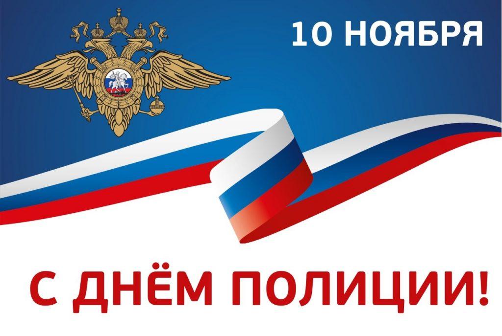 Картинки с Днем сотрудника органов внутренних дел Российской Федерации 1
