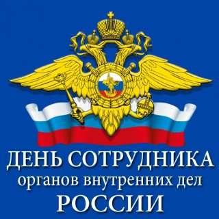 Картинки с Днем сотрудника органов внутренних дел Российской Федерации 10