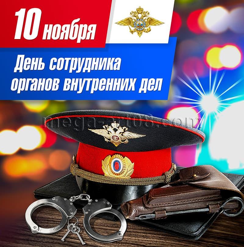 Картинки с Днем сотрудника органов внутренних дел Российской Федерации 13