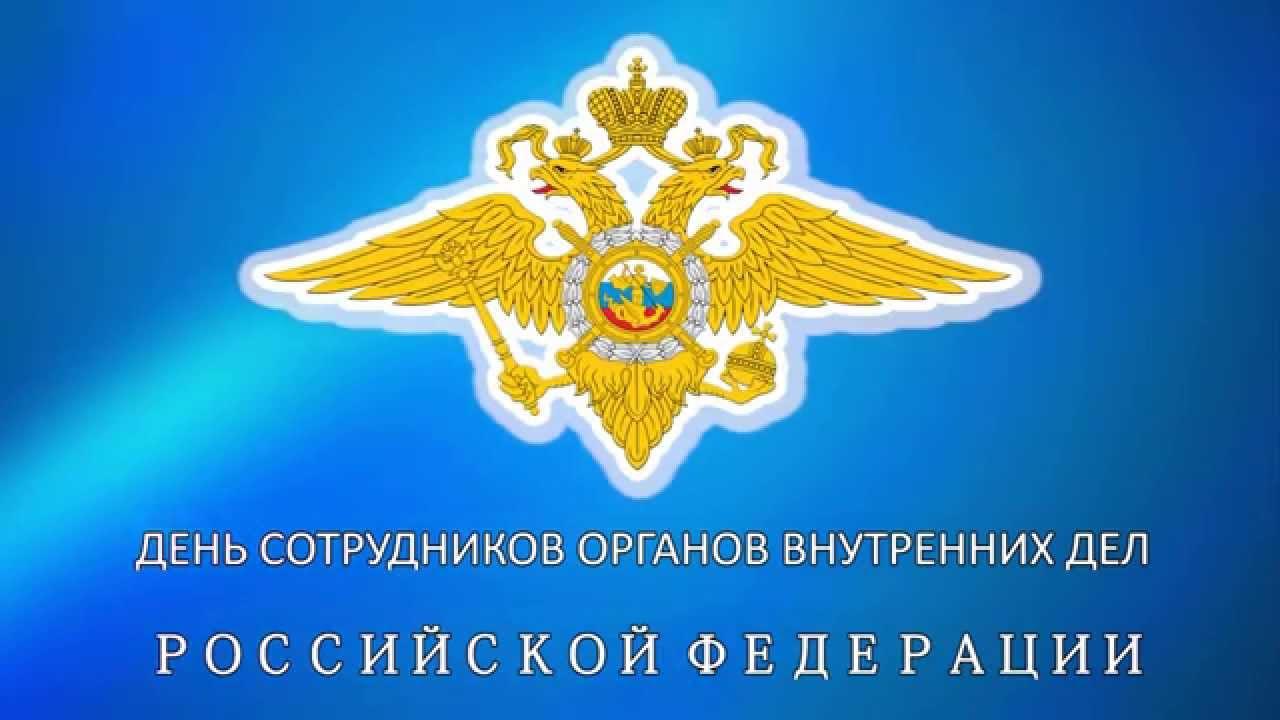 Картинки с Днем сотрудника органов внутренних дел Российской Федерации 14