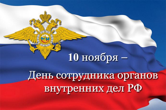 Картинки с Днем сотрудника органов внутренних дел Российской Федерации 16