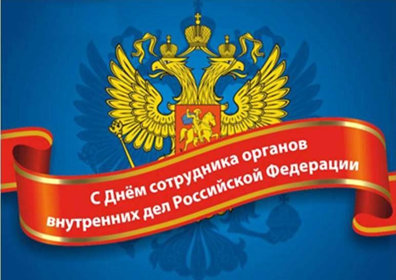 Картинки с Днем сотрудника органов внутренних дел Российской Федерации 2