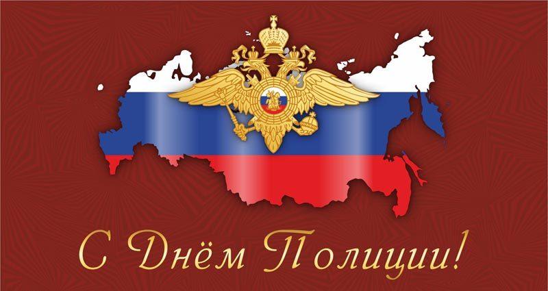 Картинки с Днем сотрудника органов внутренних дел Российской Федерации 6