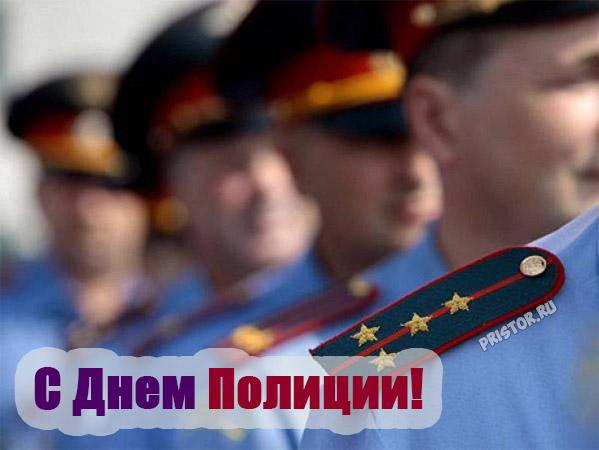 Картинки с Днем сотрудника органов внутренних дел Российской Федерации 7