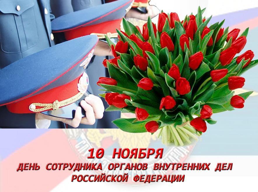 Картинки с Днем сотрудника органов внутренних дел Российской Федерации 8