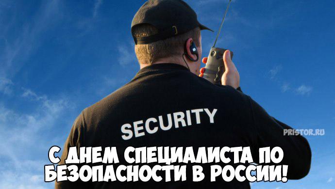 Картинки с Днем специалиста по безопасности в России - поздравления 5