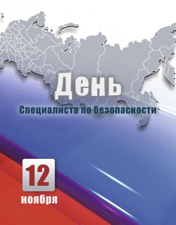 Картинки с Днем специалиста по безопасности в России - поздравления 6